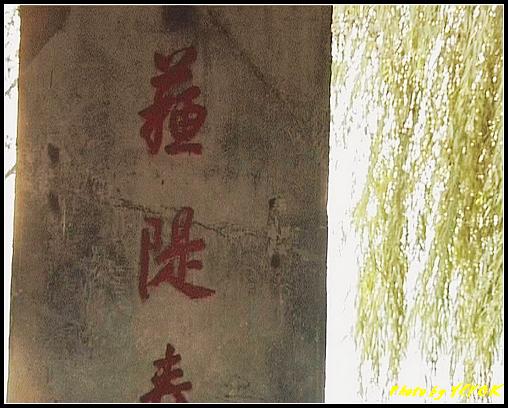 杭州 西湖 (其他景點) - 281 (在西湖十景之 蘇堤 上的蘇堤春曉碑-01)