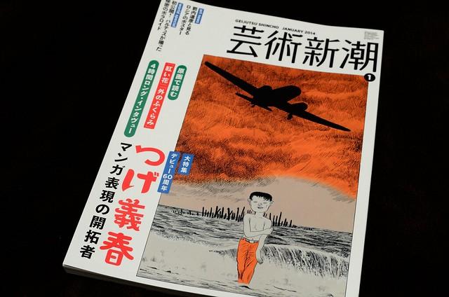 つげ義春特集(芸術新潮 2014年1月号)