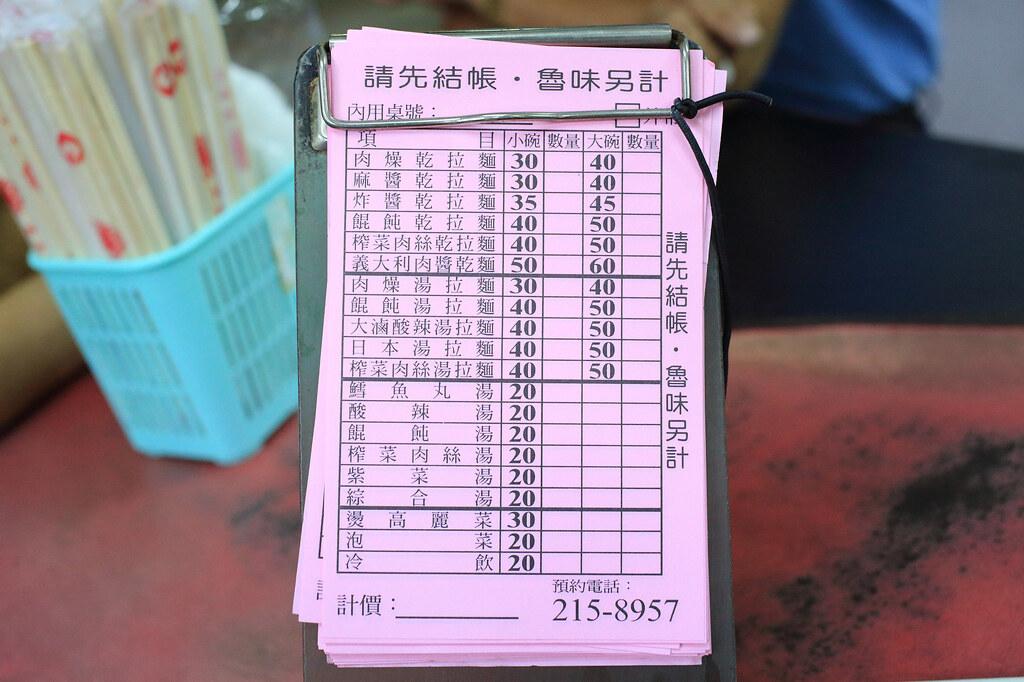 20150614-4台南-拉麵專賣店 (7)