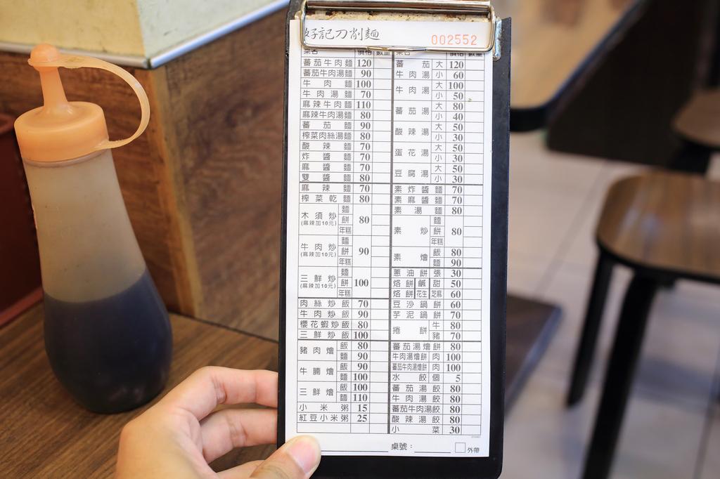 20150713中正-好記刀削麵 (4)