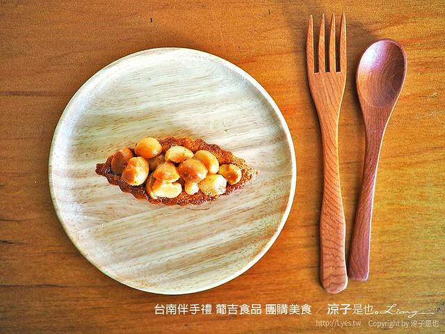 台南葡吉食品 夏威夷豆塔 17