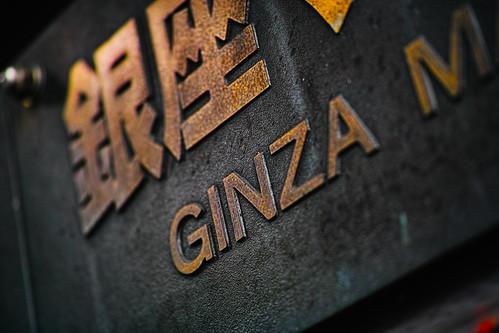 GINZA-metal-board-SDIM0195