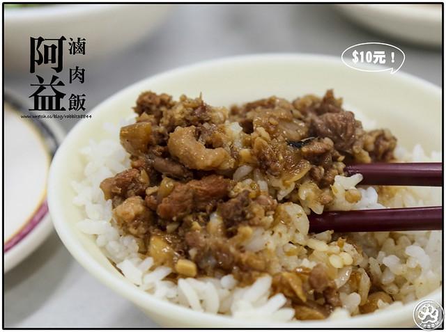板橋10元阿益滷肉飯