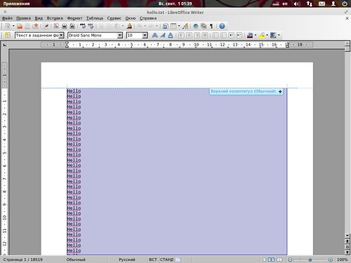 LibreOffice и Pomidorius Stress Test