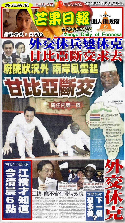 131115芒果日報--政經新聞--外交休兵變休克,甘比亞斷交求去