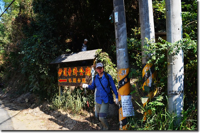 旗尾山第一登山口