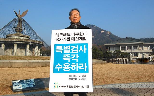 20131203_국가기관 대선개입 특검 촉구 참여연대 임원 릴레이 1인 시위 - 이석태 공동대표