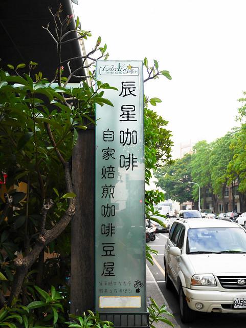 [台南 東區]–寄放一杯咖啡杯–辰星咖啡