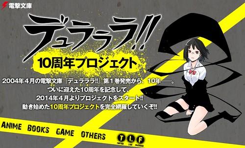 140317(3) -「成田良悟」輕小說《デュラララ!!》(無頭騎士異聞錄 DuRaRaRa!!)將放送電視動畫第2期、首支預告出爐! 2 FINAL