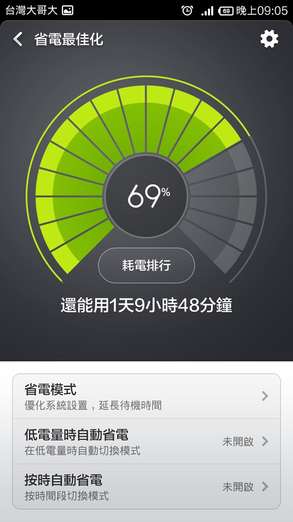 Screenshot_2014-03-26-21-05-20.png