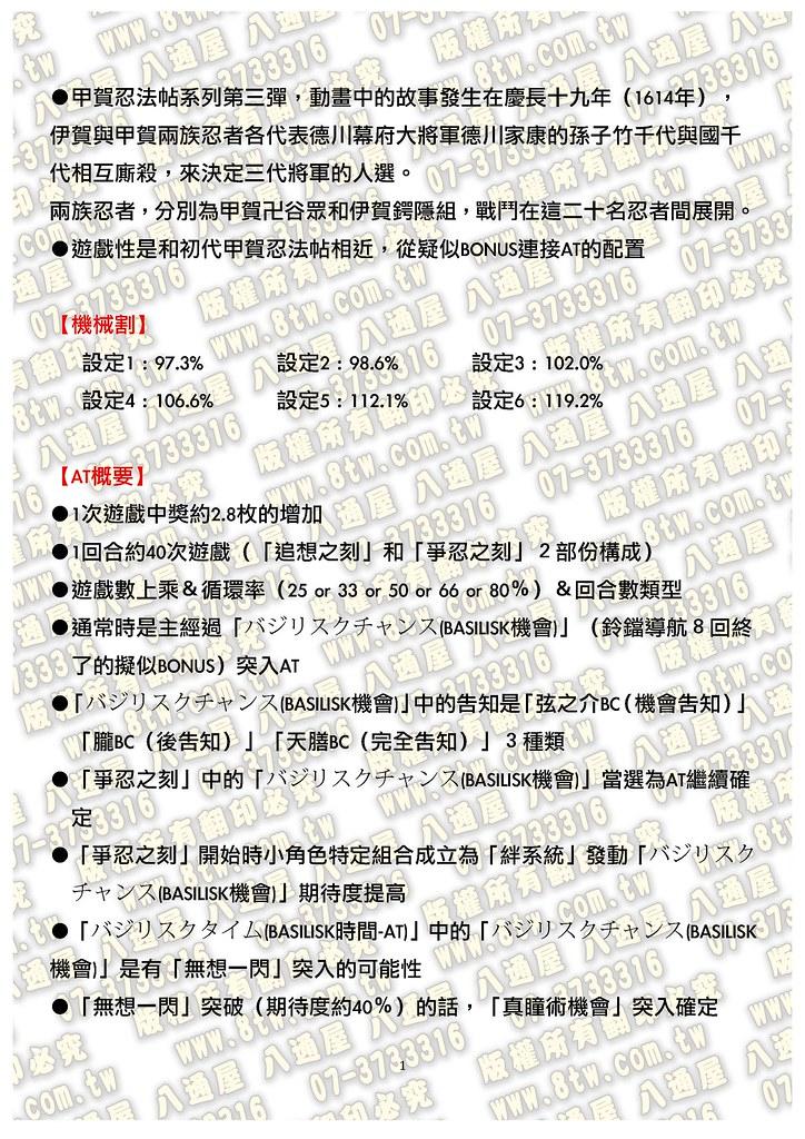S0189 BASILISK~絆SK~甲賀忍法帖 3 中文版攻略_Page_02