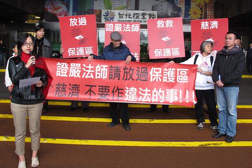2013年環團抗議慈濟在內湖保育區開發案(圖:苦勞網)