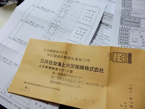 デジカメのショッピング保険の申請の書類