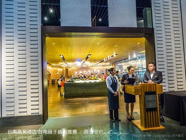 台南晶英酒店 台南親子飯店推薦 69