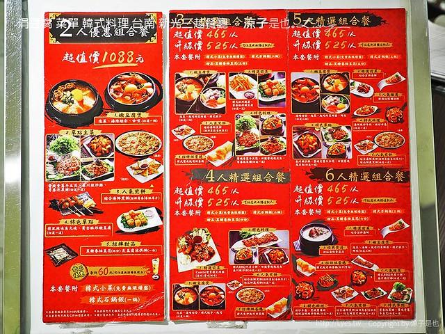 涓豆腐 菜單 韓式料理 台南 新光三越餐廳 28