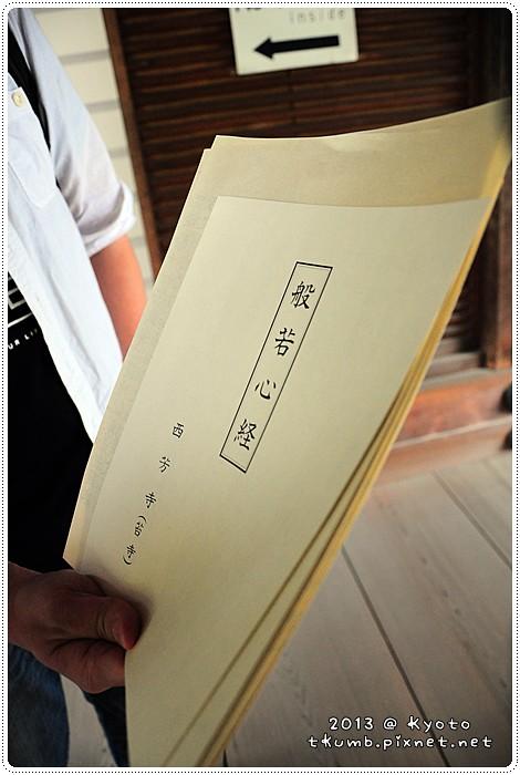 苔寺20130519-125525.jpg