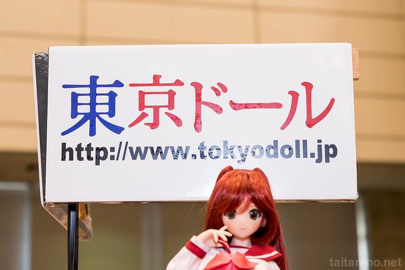 WF2013S-05_東京ドール-DSC_8805
