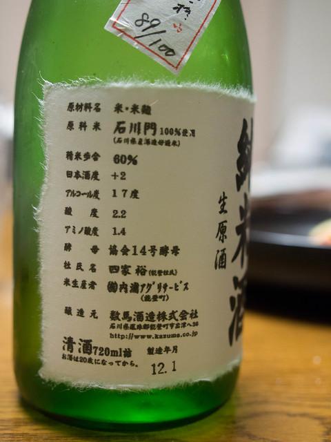 Photo:常きげん-竹葉-3 By r-lab