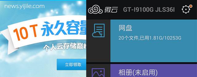 网盘再骚动-腾讯QQ微云再送10T