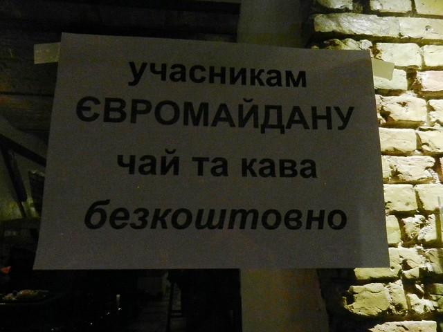 Евромайдан. Начало