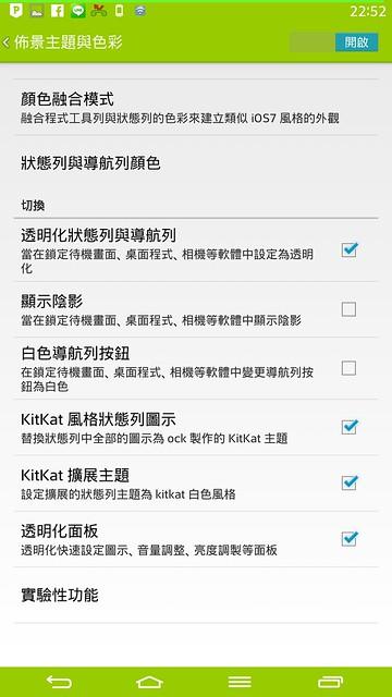 玩轉 LG G2 更多自定性!G2 Xposed 系統調整程式 [更新] @3C 達人廖阿輝