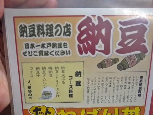 Mito Natto