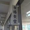 Photo:ふじ膳 (フジゼン) By Takashi H