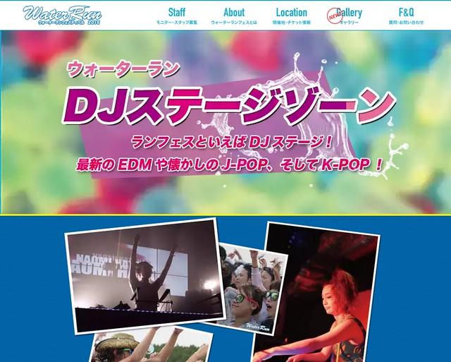 screencapture-waterrun-jp-about-dj-html-1438574250063