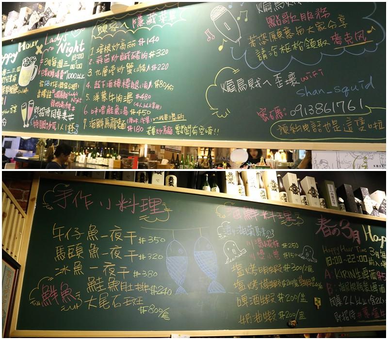 煽烏賊燒烤居酒屋-板橋居酒屋 (104)
