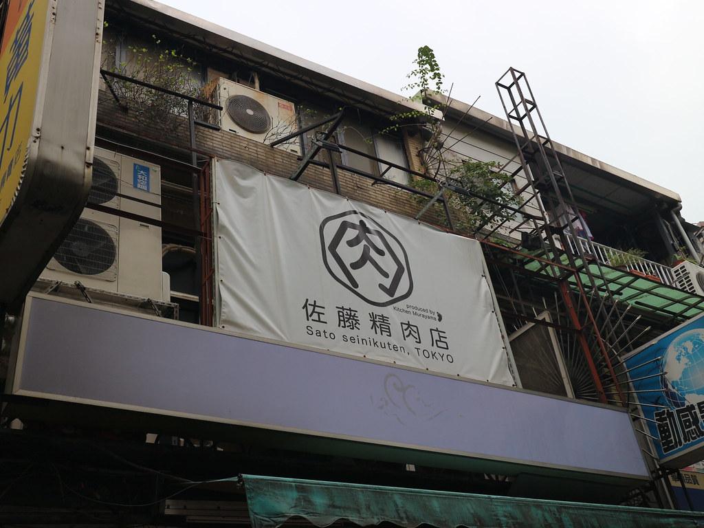 IMG_7609佐藤精肉店 akiba (15)
