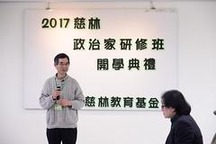 2017 政治家研修班