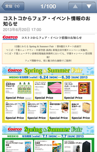 costco_coupon2