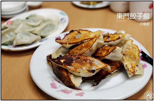 永康街-東門餃子館