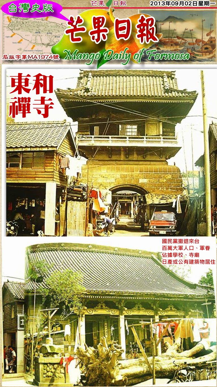 130902芒果日報--台灣史論--國民黨逃難來台,東和禪寺遭竊佔