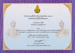 ได้รับรางวัลชมเชย การประกวดบทความวารสารรู้ตื่นและเบิกบาน โครงการเสริมสร้างคุณธรรมจริยธรรมในโรงเรียนวิถีพุทธ จาก สพม. เขต 36