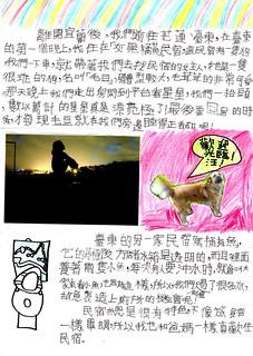 20130801-夏日環島的最佳民宿2 by zozo-1