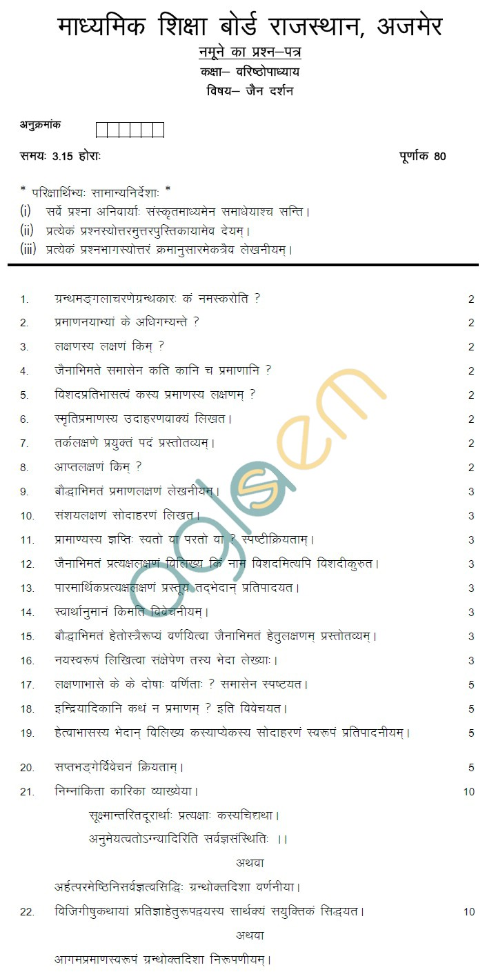 Rajasthan Board Class 12 Jain Darshan Model Question Paper