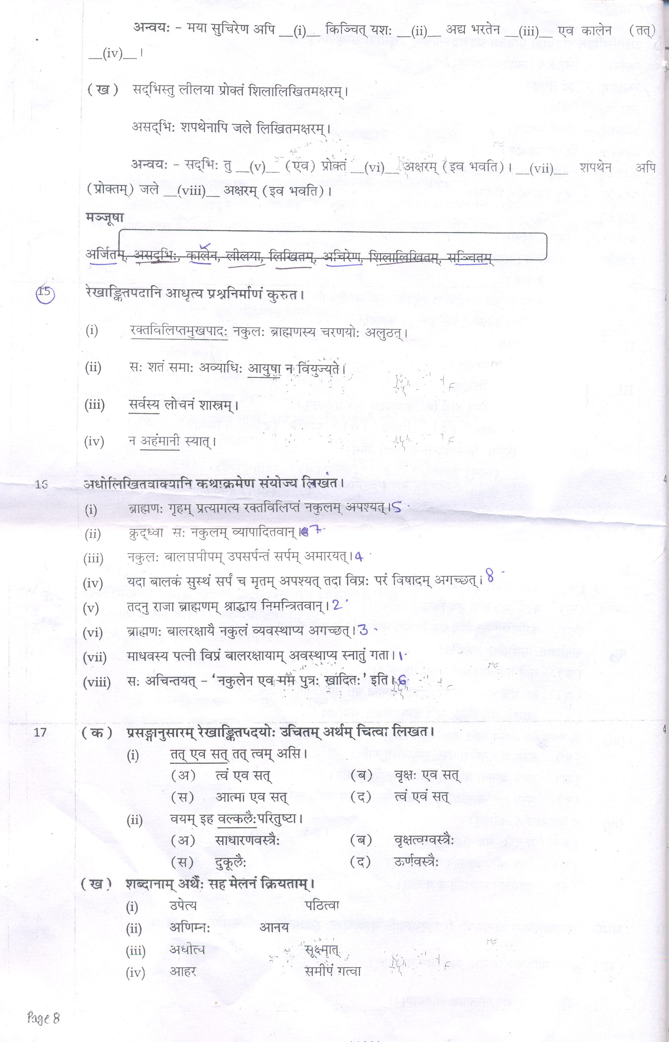CBSE 2013 - 2014 Class 09 SA1 Question Paper - Sanskrit