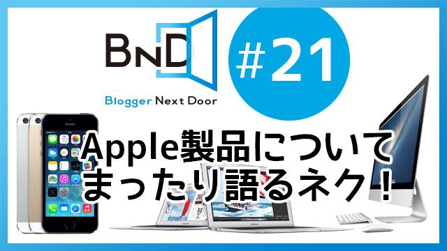 bnd21_kokuchi_eyecatch_640