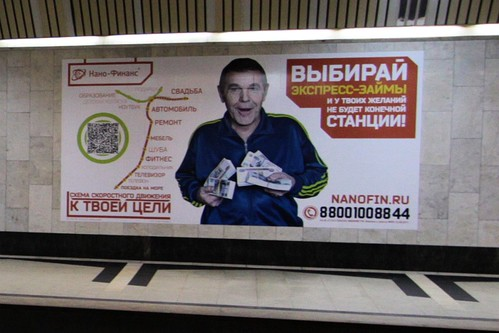 Advertisement for a payday lender on the Nizhny Novgorod Metro