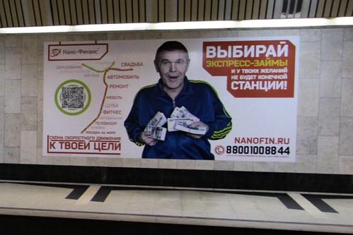 Advertisement for a payday lender on the Nizhny Novgorod Metro