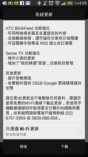 HTC New One 升級Sense 5.5
