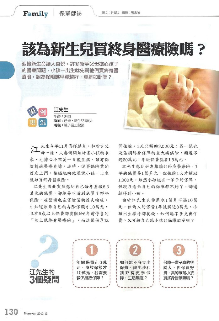 201312[Money錢No.75]該為新生兒買終身醫療險嗎P.130