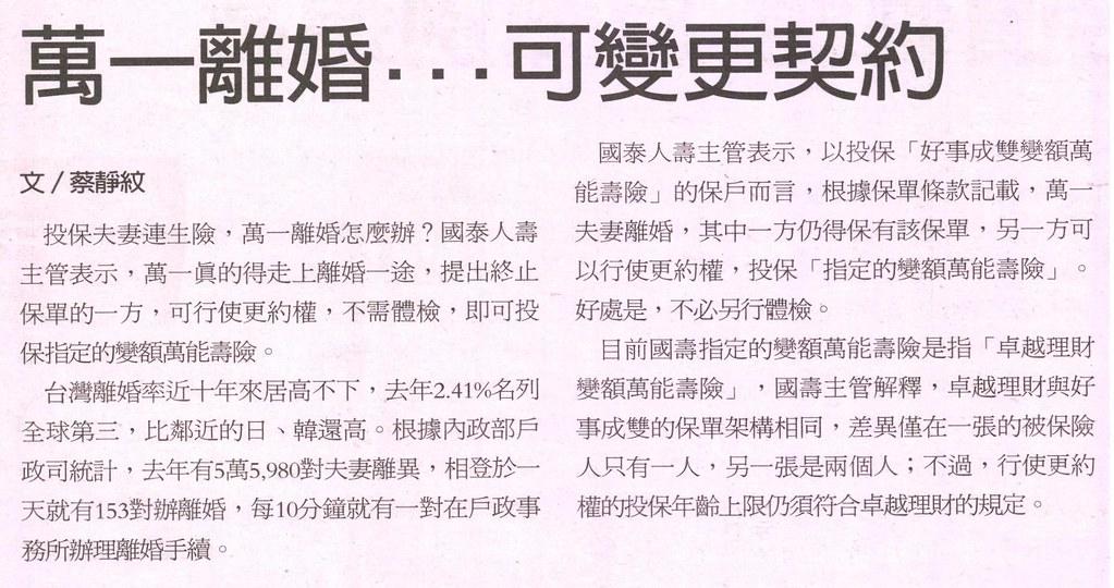 20131221[經濟日報]萬一離婚...可變更契約
