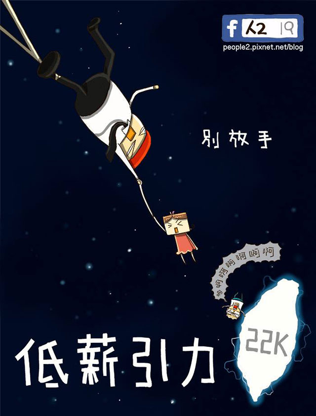 People2台灣Gravity地心引力22K人2低薪