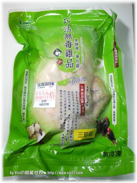 0318蜜汁雞翅001