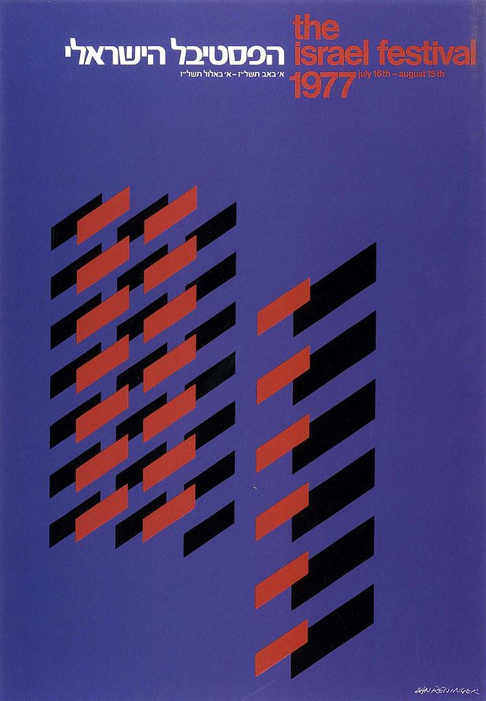דן רייזינגר, כרזה לפסטיבל הישראלי, 1977