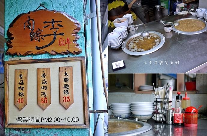 2 宜蘭肉粽李