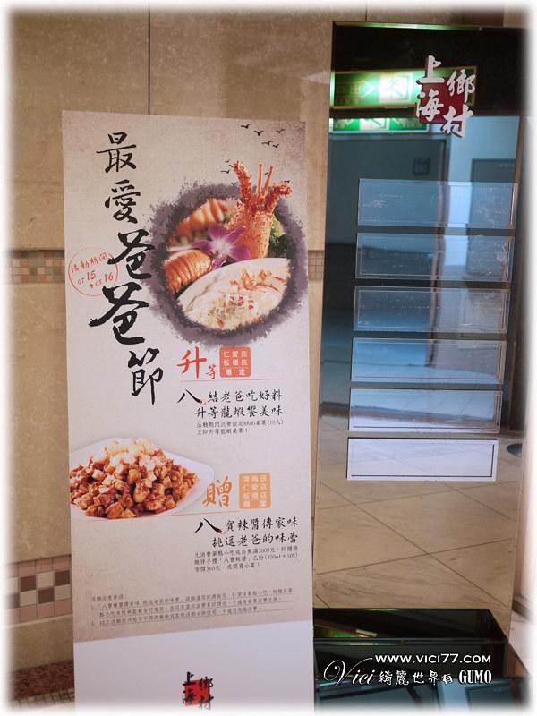 0708上海鄉村001
