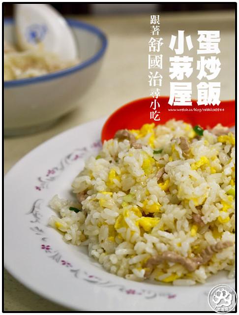 跟著舒國治尋小吃-小茅屋-蛋炒飯 (2)